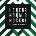 36-я «Неделя моды в Москве. Сделано в России»