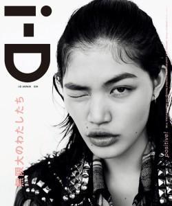 i-D Magazine Япония, октябрь 2017