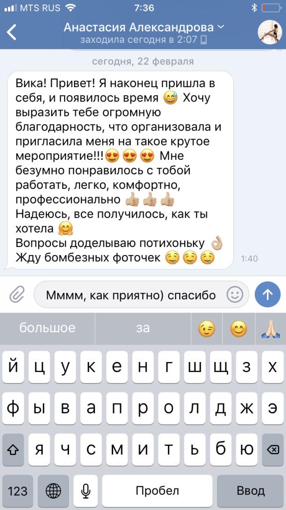 Anastasiya Aleksandrova - Otziv dlya Vika Green 2018